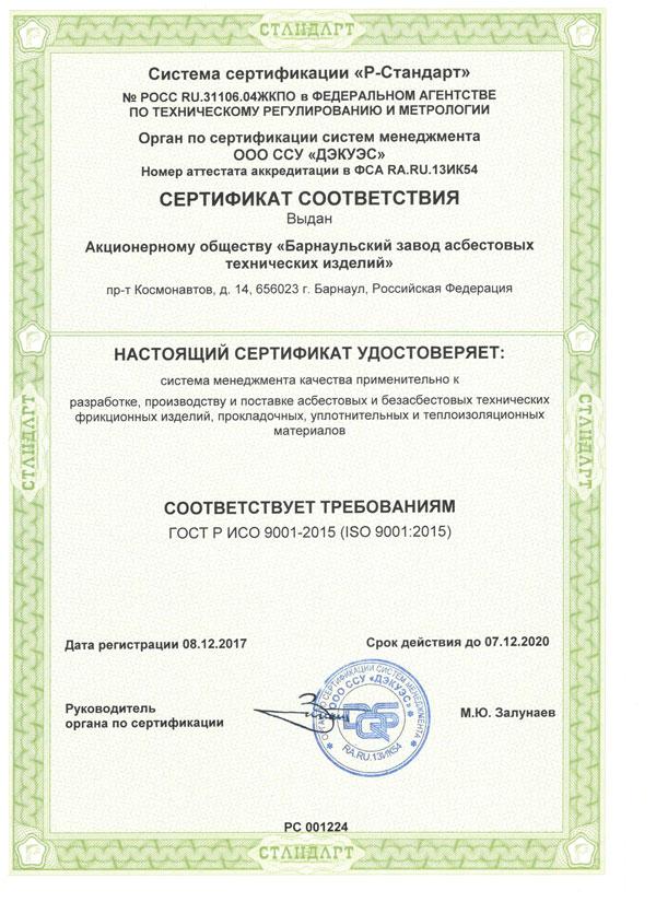 цена Гост Р ИСО 9001 2017 в Бору